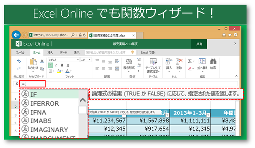 Excel Online でも関数ウィザード!!