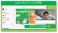 相手が遠方でも在宅勤務でも -Lyncでファイル共有-
