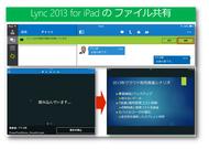Lync 2013 for iPad のファイル共有機能!
