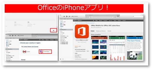 待望のiPhone版Officeが登場??