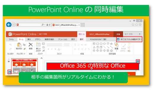 Office Web Apps卒業!祝・Office Online!!