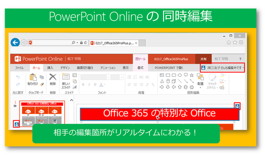 Office Web Apps卒業!祝・Office Online!!