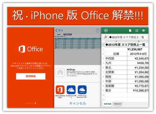 待ってました!iPhone 版 Office が日本でも利用可能に