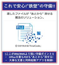 """相手の手元にあるファイルが""""あとから""""消せる!Final Code!"""