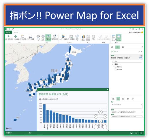 これであなたもプロのデータ分析屋? PowerMapでデータを視る!