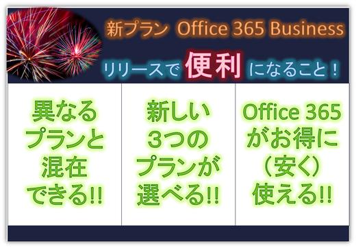 続報!「Office 365 Business」追加情報!