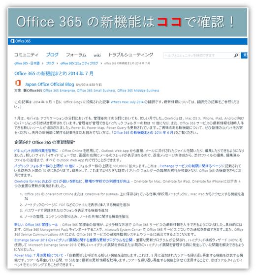 Office 365新しくリリースされた機能はどこで分かる?