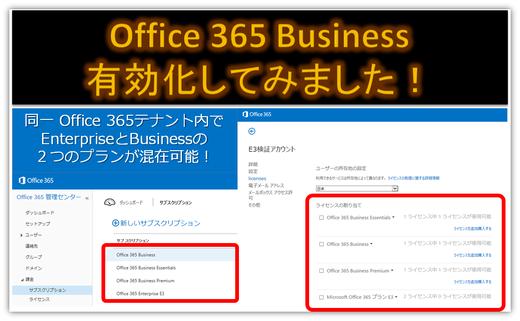 実録!最新プランOffice 365 Businessを有効化!