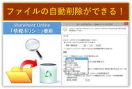 SharePoint Online上のファイルを定期的に自動削除