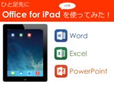 【特別版】ひと足先にUS版Office for iPadを使ってみた!