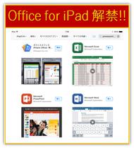 緊急速報!Office for iPad 日本で解禁!!