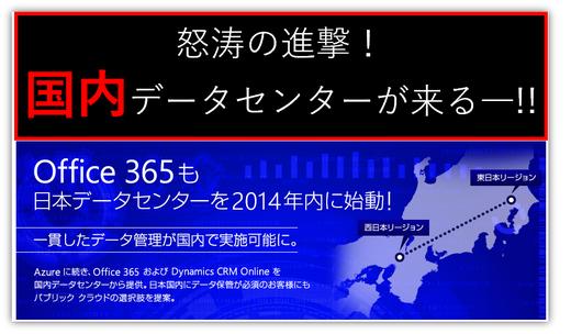 いよいよOffice 365国内データセンター始動!!