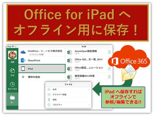 オフライン用にiPadにOffice文書を保存する方法!