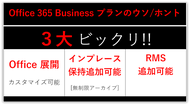 Office 365 Business系プランのウソ/ホント