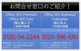 Office 365のこと、どこに問合せすればいいの?