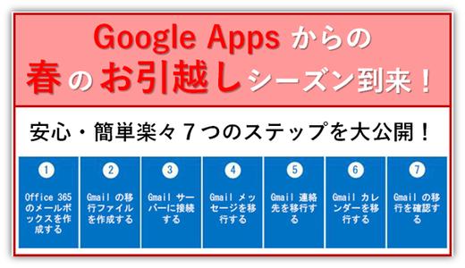 メールだけじゃない!カレンダーも連絡先も、Google Appsからお引っ越し!