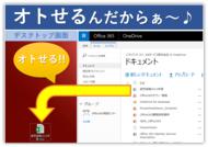 【OneDrive for Business小技編】ダウンロードもドラッグ&ドロップ!