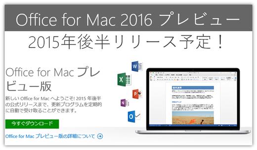 Office for Mac 2016に関するお問合せ回答