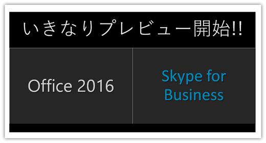 始まりました!Office 2016+Skype for Businessプレビュー!