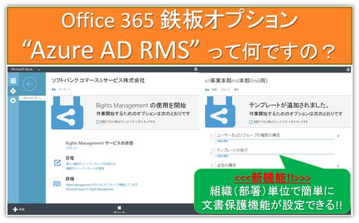 """利用者必見の鉄板オプション!""""Azure AD RMS""""を簡単解説!"""