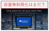 OneDrive for Business容量無制限化はまだ?