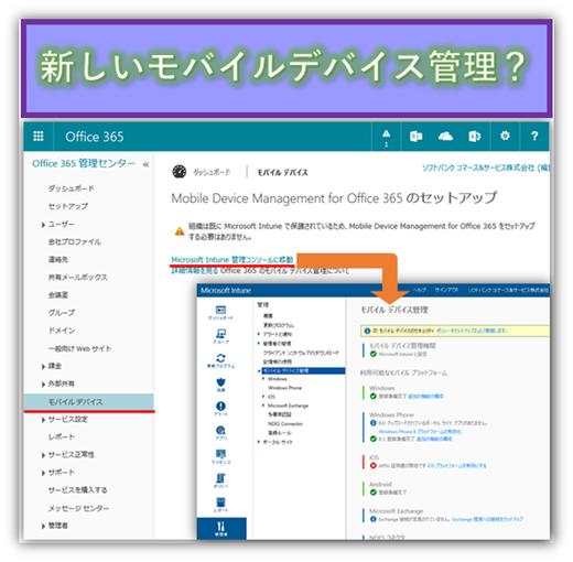 やっと出た!新しいOffice 365のMDM機能!?
