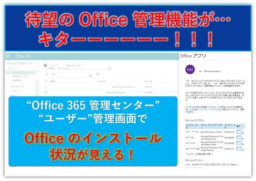 管理者からOfficeのインストール状況が確認できるようになりました!