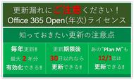Office 365 OPENをご利用のみなさま、年次の更新はお忘れなく。