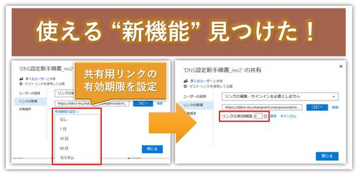 """OneDrive for Businessの共有""""期限の設定"""""""
