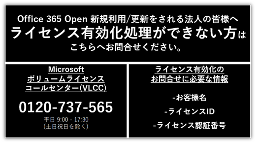 Office 365 Openライセンス新規利用/更新利用の仕方