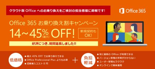 【お知らせ】延長決定!Office 365お乗り換え割キャンペーン