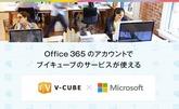 社員教育や情報伝達の効率UP!Office 365 + V-CUBE連携、始まる!
