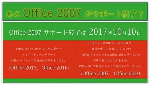 Office 2007からのお乗り換えはOffice 365を!