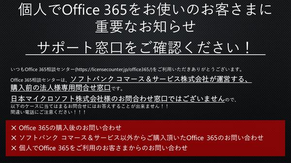 Office365サポート窓口に関する注意喚起.PNG
