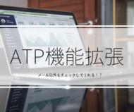 あの頼れるATPが機能拡張して更に便利に!メール以外もチェックします