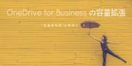 OneDrive for Businessの容量って拡張できるの?