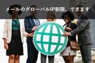 Exchange OnlineでもグローバルIPで接続制限が可能に。