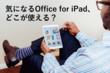 気になるOffice for iPad、どこが使える?