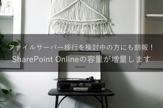 朗報!SharePoint Onlineの容量が増量