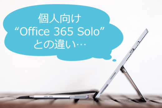 ご存知ですか?Office 365 Soloとの違い