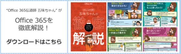 Office 365の徹底解説資料はいかがですか?のサムネイル画像