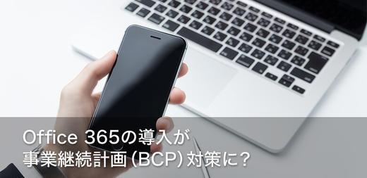 Office 365で事業継続計画(BCP)対策