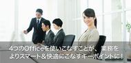 Office 365 の 4つのOfficeを使いこなそう!