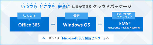 Microsoft 365相談センター