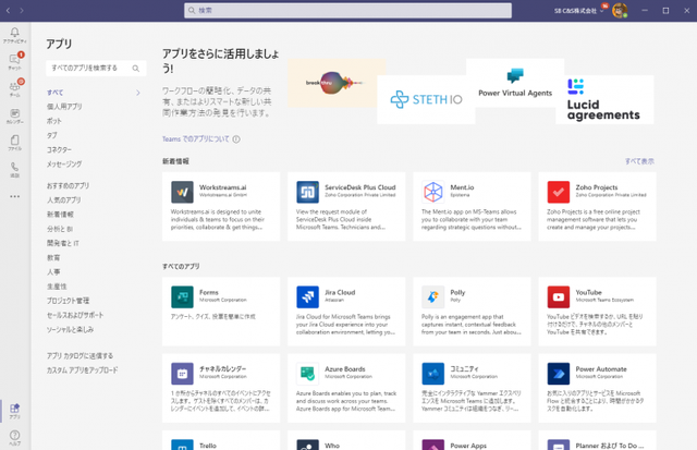 Teams向けアプリ一覧画面|Office 365相談センター