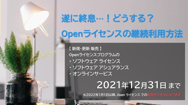 2021年12月31日でOPENライセンスの販売を終了します|Office 365相談センター