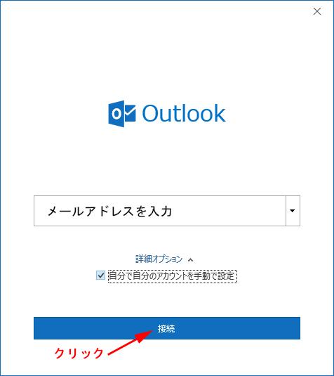 outlook02.jpg