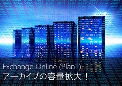 ExO Plan1、個人用アーカイブメールボックス容量拡大!