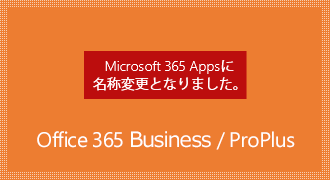Office 365 Business/ProPlus