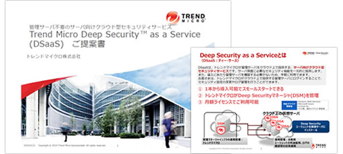 イメージ:Trend Micro Deep Security as a Service(DSaaS)ご紹介資料